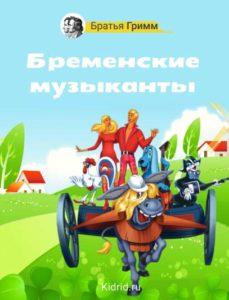 Картинка к аудиосказке Бременские музыканты