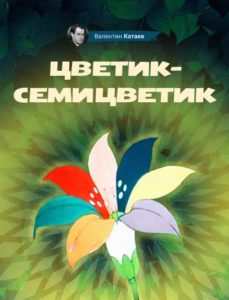 Картинка к сказке Цветик-семицветик