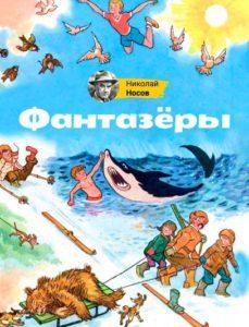 Картинка к аудиосказке Фантазеры