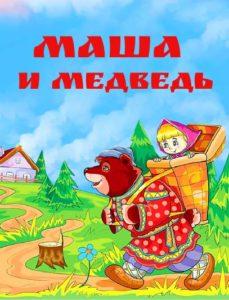Картинка к аудиосказке Маша и медведь