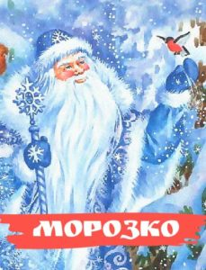 Картинка к аудиосказке Морозко