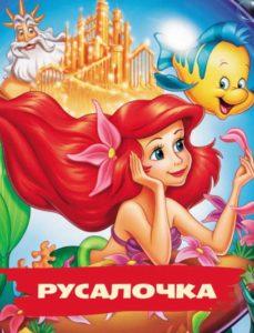Картинка к аудиосказке Русалочка