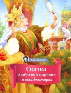 Картинка к аудиосказке О Мертвой Царевне и Семи богатырях