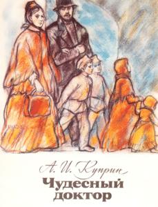 Картинка к книге Чудесный доктор