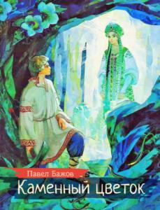 Картинка к книге Бажова Каменный цветок