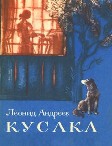 Картинка к книге Кусака