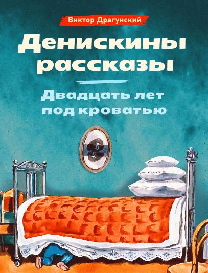 Картинка Денискины рассказы - 20 лет под кроватью