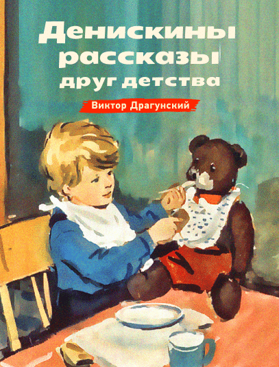 Картинка к аудиокниге Денискины рассказы - друг детства