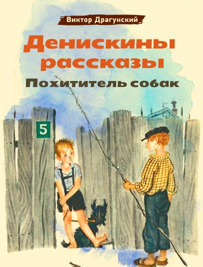 Картинка Денискины рассказы - похититель собак