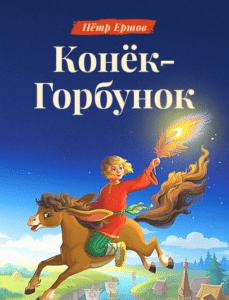 Картинка Конек - горбунок
