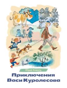 Картинка к аудиокниге Приключения Васи Куролесова