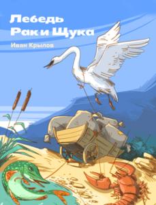 Картинка к басне Крылова Лебедь Рак и Щука