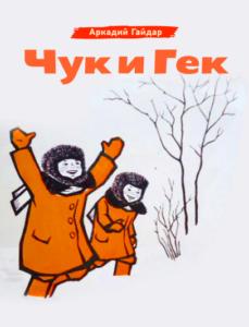 Картинка к книге Чук и Гек