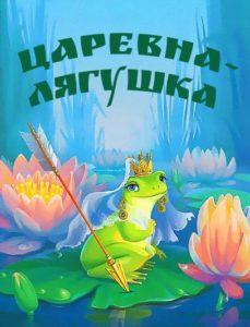 Картинка к сказке Царевна лягушка