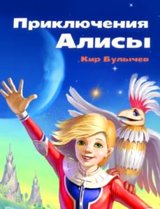 Картинка к книге Булычев Приключения Алисы