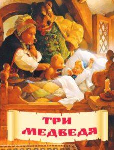 Картинка к сказке Три медведя