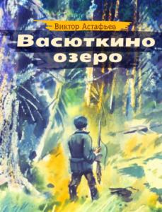 Картинка к книге Васюткино озеро