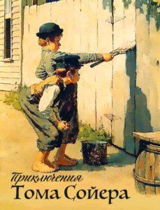 Картинка к книге Приключения Тома Сойера Марк Твен