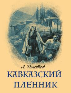 Картинка к книге Кавказский пленник Лев Толстой