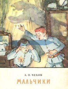 Картинка к книге Мальчики Антон Чехов