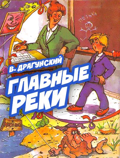Картинка к книге Главные реки В. Драгунский