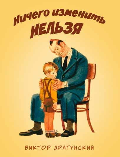 Картинка к книге Ничего изменить нельзя Виктор Драгунский