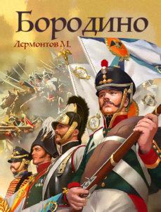Картинка к книге Бородино Михаил Лермонтов
