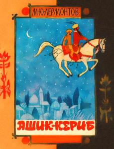 Картинка к книге Ашик-Кериб (Восточная сказка) Михаил Лермонтов