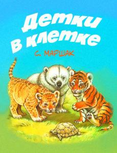 Картинка к книге Детки в клетке Самуил Маршак