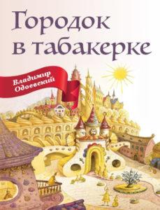 Картинка к книге Городок в табакерке Владимир Одоевский