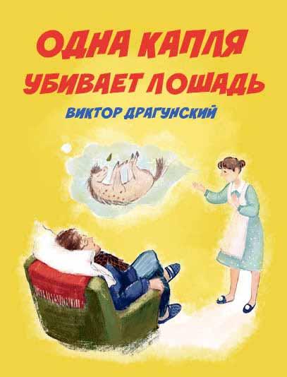 Картинка к книге Одна капля убивает лошадь Виктор Драгунский