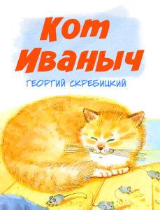 Картинка к книге Кот Иваныч Георгий Скребицкий