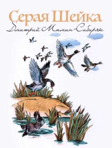 Картинка к книге Серая Шейка Дмитрий Мамин-Сибиряк