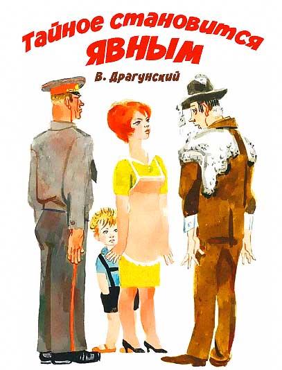 Картинка к книге Тайное становится явным Виктор Драгунский