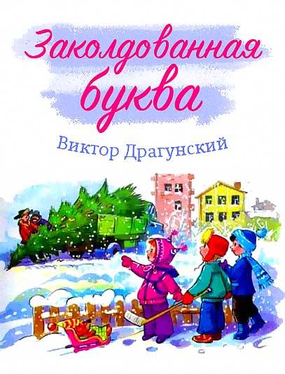 Картинка к книге Заколдованная буква Виктор Драгунский