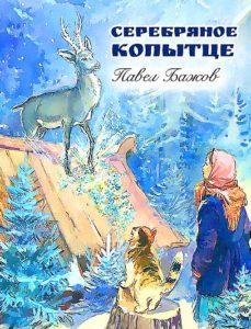 Картинка к книге Серебряное копытце Павел Бажов