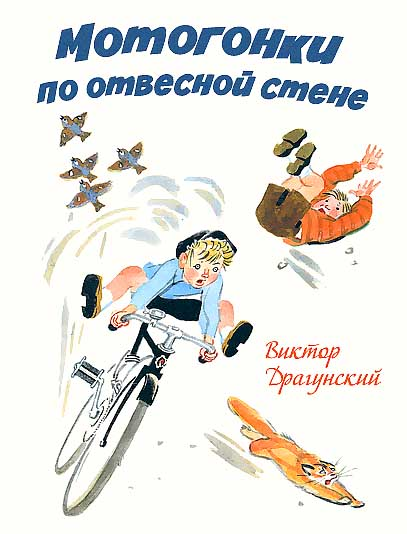 Картинка к книге Мотогонки по отвесной стене Виктор Драгунский