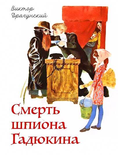 Картинка к книге Смерть шпиона Гадюкина Виктор Драгунский
