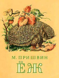 Картинка к книге Еж Михаил Пришвин