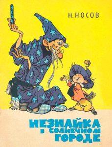 Картинка к книге Незнайка в Солнечном городе Николай Носов