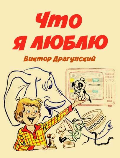 Картинка к книге Что я люблю Виктор Драгунский