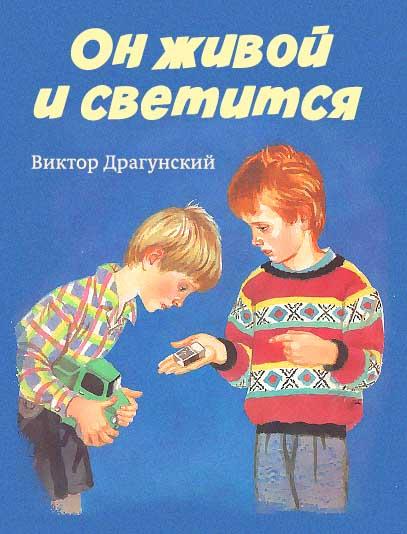 Картинка к книге Он живой и светится Виктор Драгунский