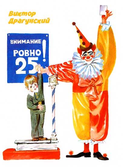 Картинка к книге Ровно 25 кило Виктор Драгунский