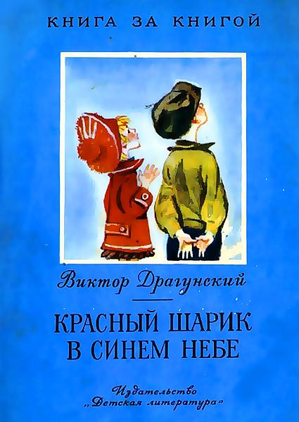 Красный шарик в синем небе Виктор Драгунский