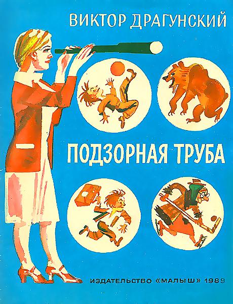 Подзорная труба Виктор Драгунский