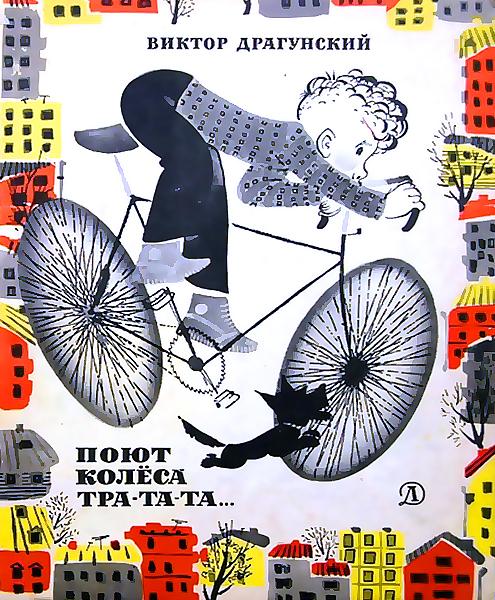 Поют колеса тра-та-та Виктор Драгунский