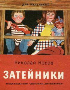 Затейники Николай Носов