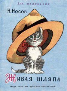 Живая шляпа - Носова Николай Носов